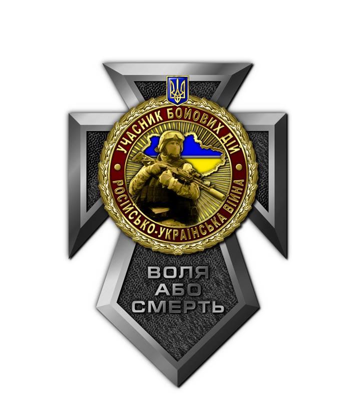 Відзнака для сучасних ветеранів війська поєднала символіку Холодного Яру та УПА