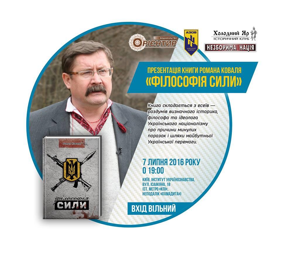 """У Києві відбудеться презентація книги """"Філософія сили"""""""