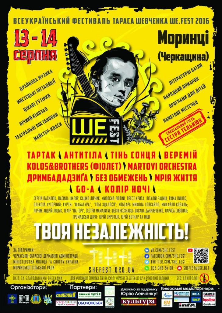 На Черкащині стартував Ше.Fest