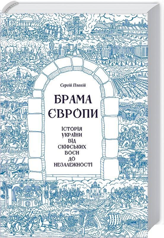 Професор Гарвардського університету презентує у Львові книгу з історії України: від скіфів – і до сучасності