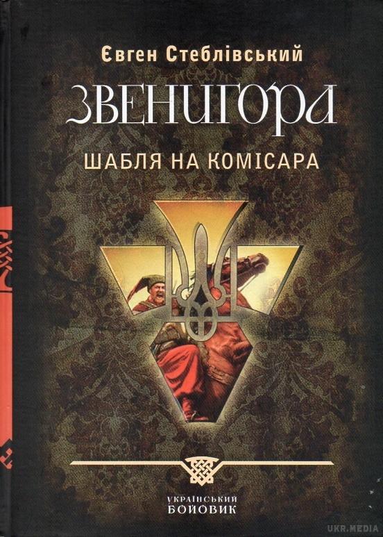 «Вільне козацтво» в краю Хмельницького і Залізняка оживає знову…