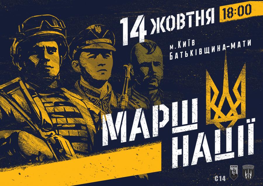 """14 жовтня в Києві пройде """"Марш нації"""""""