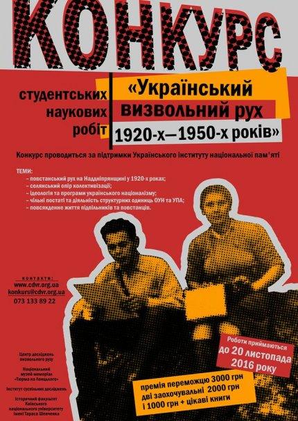 Оголошено конкурс студентських наукових робіт «Український визвольний рух 1920—1950-х років» — 2016