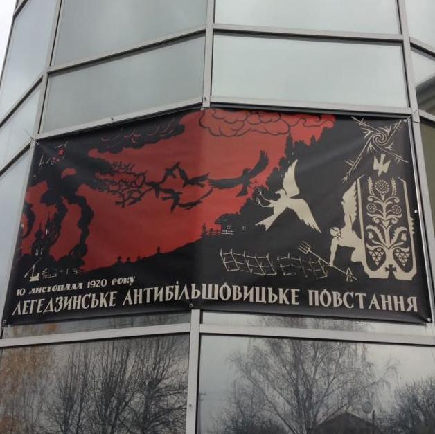 У Легедзиному на Черкащині вшанували героїв антибільшовицького повстання