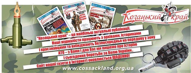 """Сайт """"Козацького краю"""" за день отримав 10 тисяч відвідувачів"""