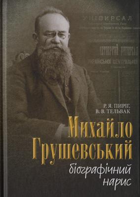 Вийшла друком нова біографічна книга про Михайла Грушевського