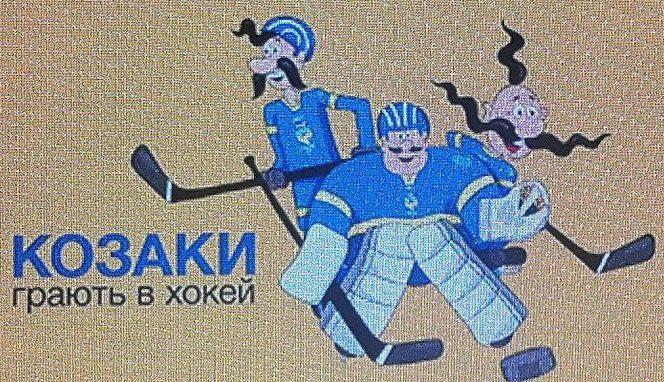 Талісманом чемпіонату світу з хокею-2017 стануть запорозькі козаки