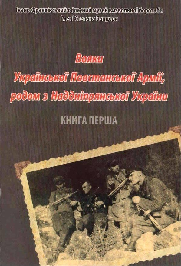 У Києві – презентація книги про вояків УПА з Наддніпрянщини