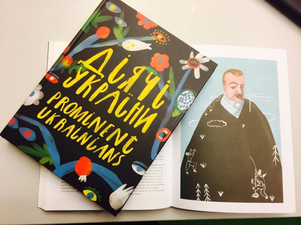 У Києві презентують книгу, яка популяризує історію України мовою сучасного графічного мистецтва
