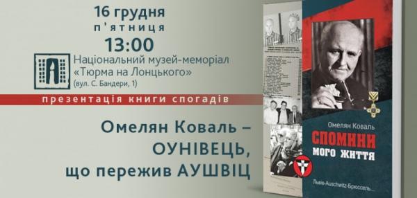 У Львові презентують книгу ОУНівця, колишнього в'язня нацистського концтабору Аушвіц