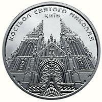 Нацбанк увів у обіг ювілейні монети, присвячені костелу Святого Миколая в Києві та актору Богданові Ступці