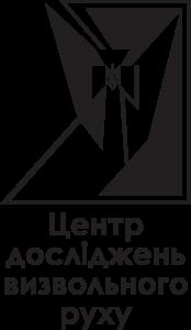 На всеукраїнському конкурсі студентських робіт, присвячених Визвольному руху, перемогла робота тернопільця