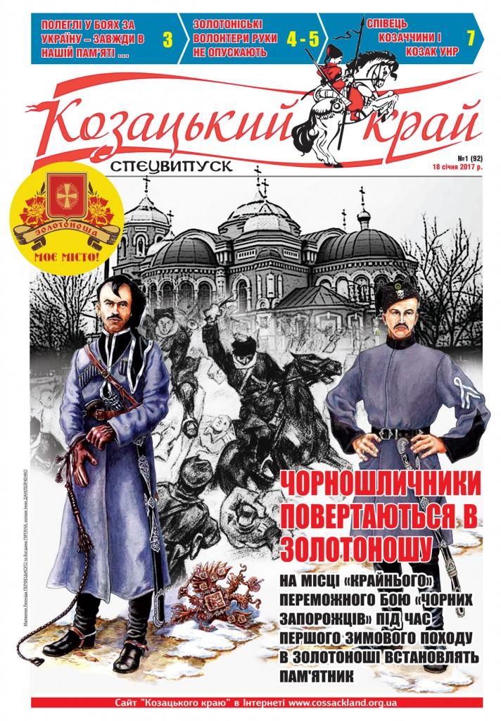 Спецвипуск газети «Козацький край» присвячено Золотоноші