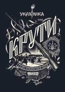 Історична реконструкція: у Львові відтворять бій за станцію Крути