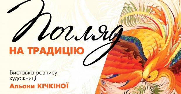 Виставка у Харкові поєднає Петриківський розпис з України і живопис Гохуа з Китаю