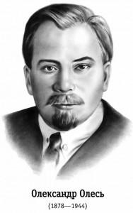 29 січня у Києві – перепоховання Олександра Олеся та його дружини