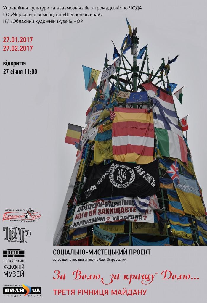 """У Черкасах стартує соціально-мистецький проект """"За Волю, за кращу Долю… Третя річниця Майдану"""""""