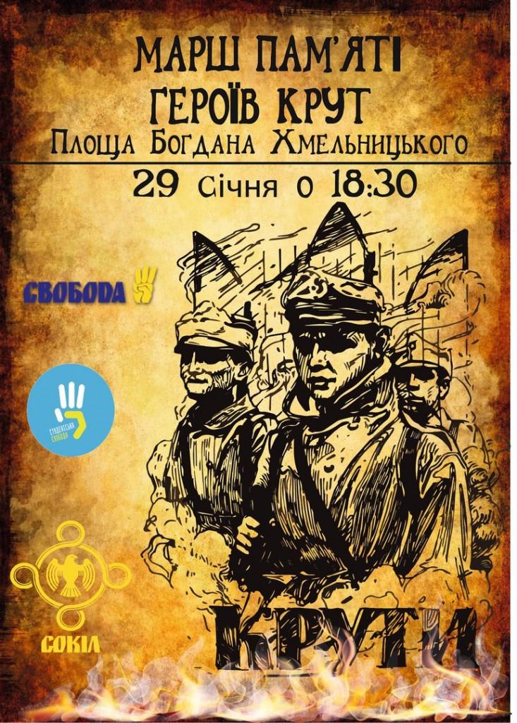 У Черкасах пройде смолоскипний марш на честь Героїв Крут