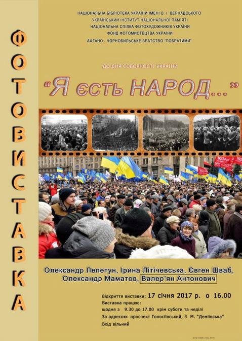 До Дня Соборності в Києві відкриється виставка, присвячена 100-річчю Української революції