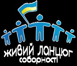 """У День Соборності по всій Україні організували """"живі ланцюги"""""""
