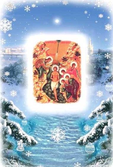 Водохреща: день Хрещення Господнього
