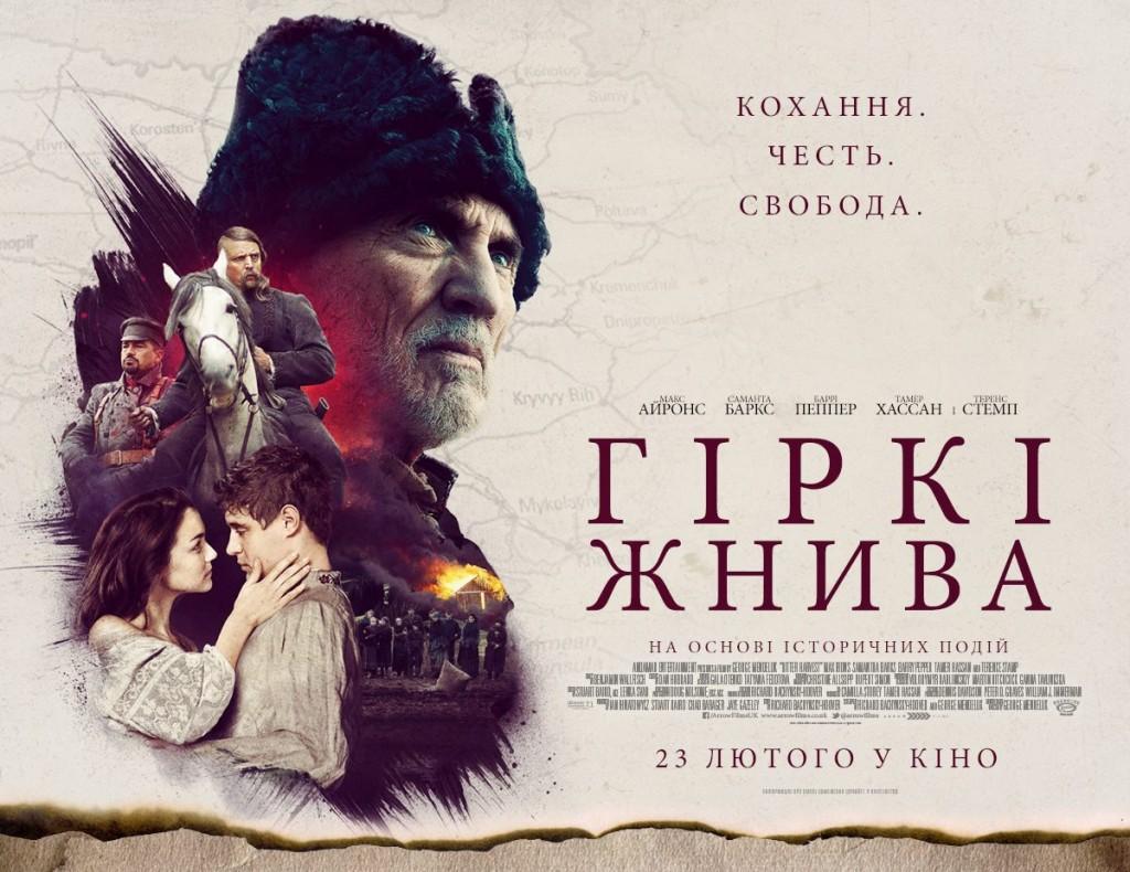 """Для канадського фільму """"черкаське село 1930-х років"""" знімали у Пирогово під Києвом, а """"Москву"""" – у британському Лондоні…"""