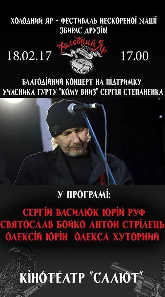 """У Черкасах пройде благодійний концерт на підтримку басиста гурту """"Кому вниз"""""""