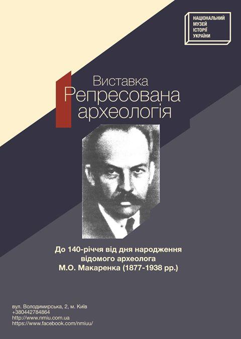 У Києві відкрилася виставка, присвячена репресованому археологу Миколі Макаренку