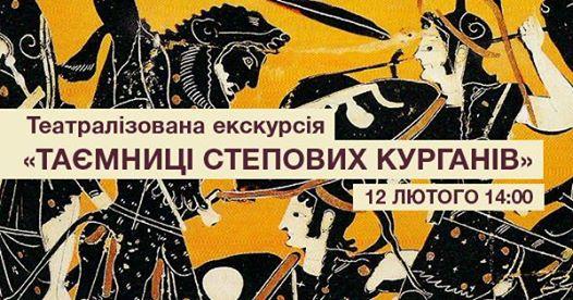 У Києві амазонки розповідатимуть про скіфські скарби