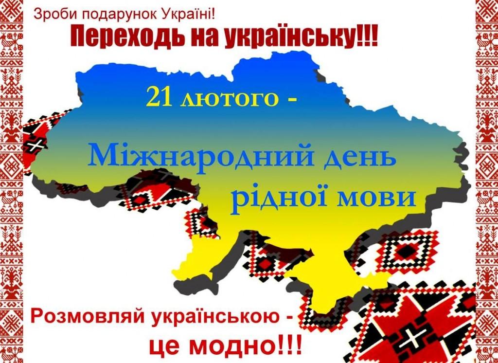 До Міжнародного дня рідної мови (21 лютого) – цікаві факти про українську мову