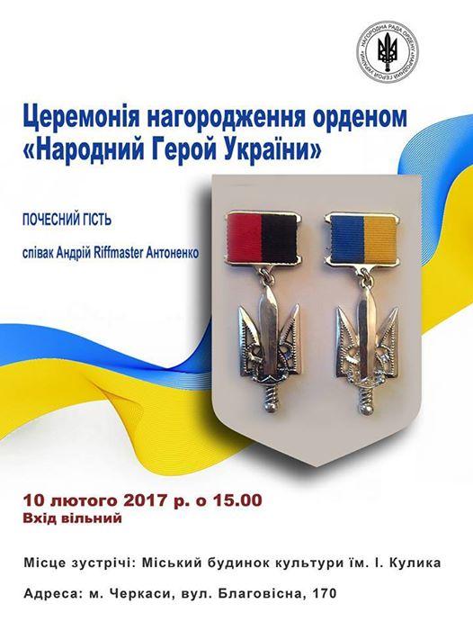У Черкасах пройде церемонія нагородження Народних героїв України