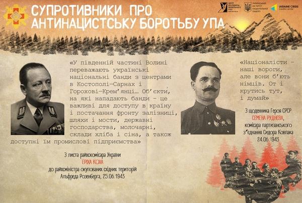 УПА в боях проти нацистів (ІНФОГРАФІКА)
