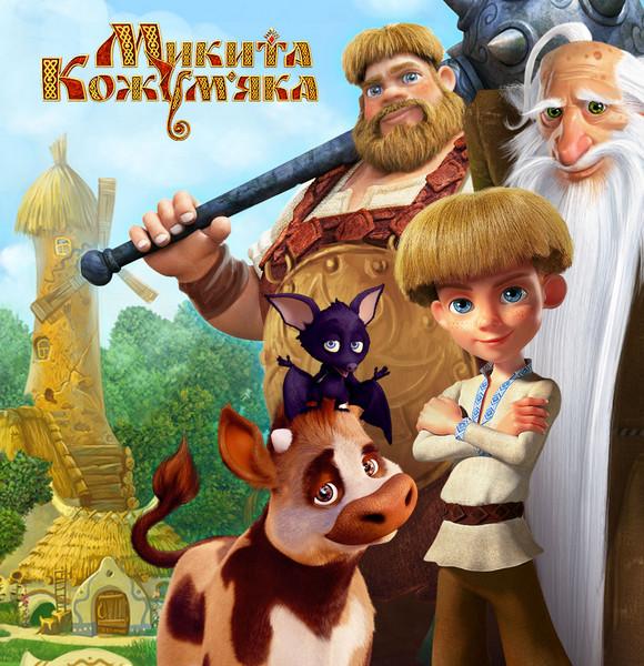 """Український 3D-мультфільм """"Микита Кожум'яка"""" мандрує світом і має мільйонні касові збори"""
