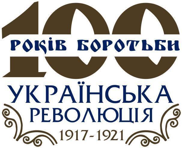 На Черкащині готується комплекс заходів по відзначенню 100-річчя Української революції 1917-21 років