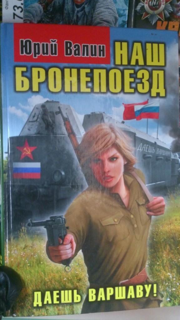 У Черкасах вільно торгують російськими книгами антиукраїнського змісту