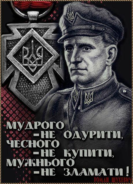У Львові вшанували пам'ять головнокомандувача УПА Романа Шухевича