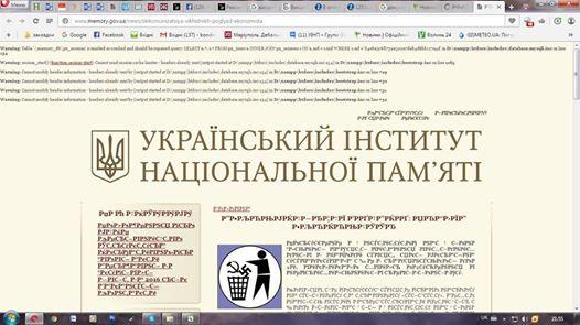 Українофоби продовжуть атаки на Інститут національної пам'яті
