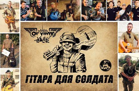 """Гурт """"OtVinta"""" вирушає на фронт, щоб продовжити акцію """"Гітара для солдата"""""""