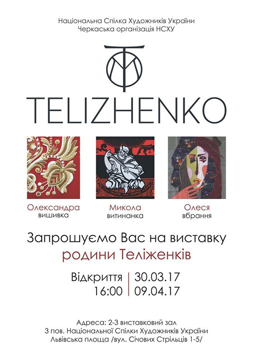 На виставці в Києві представлять об'єднаний бренд родини черкаських митців – «TELIZHENKO. Fashion house»