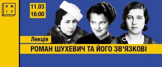 У Національному музеї історії України розповіли про зв'язкових командувача УПА Шухевича