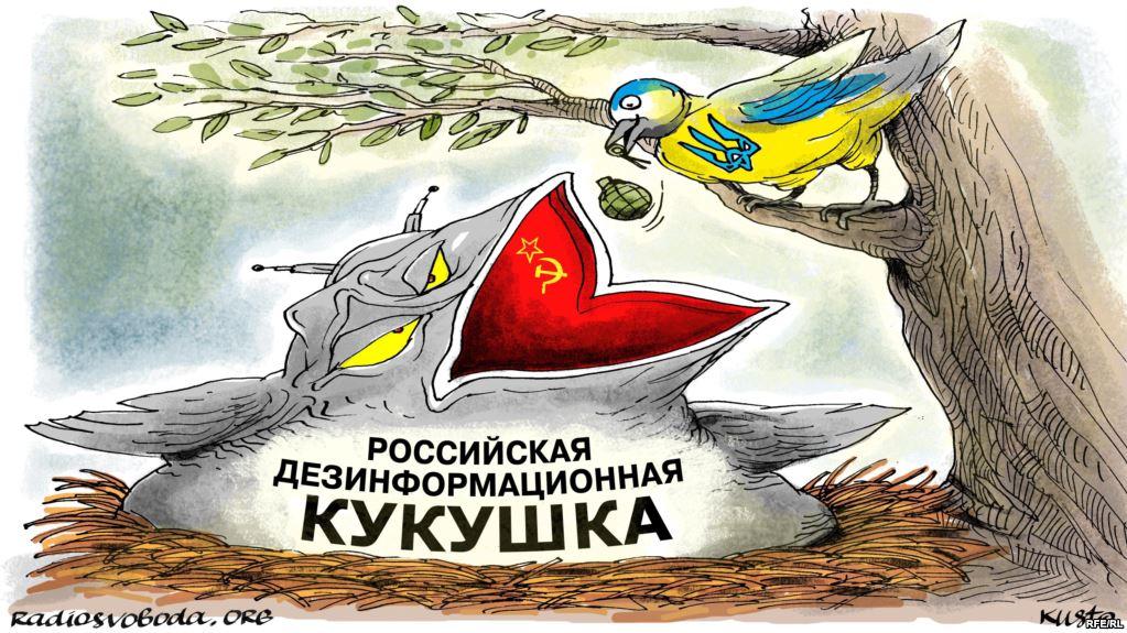 Як протидіє Україна інформаційним підривним операціям Росії?