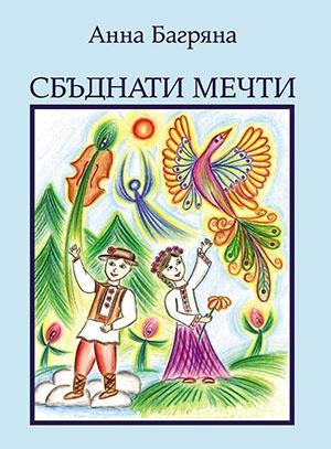 """У Болгарії вийшла друком книга """"Сбъднати мечти"""", присвячена видатним українцям"""