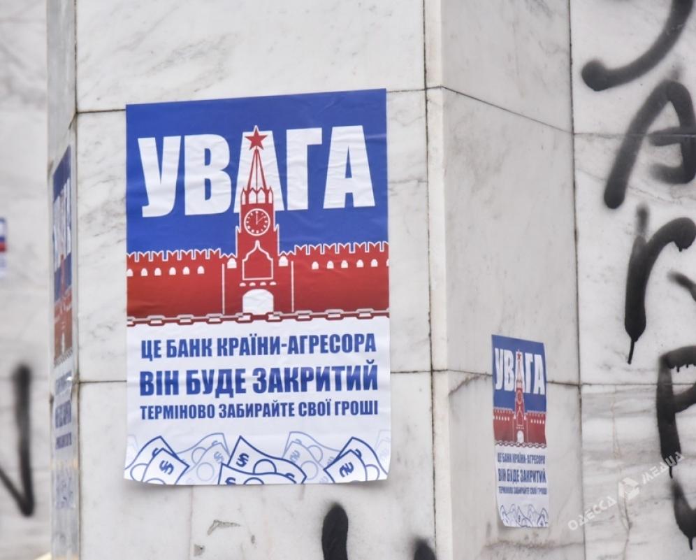 Всі російські банки в Україні шукають можливість бути проданими