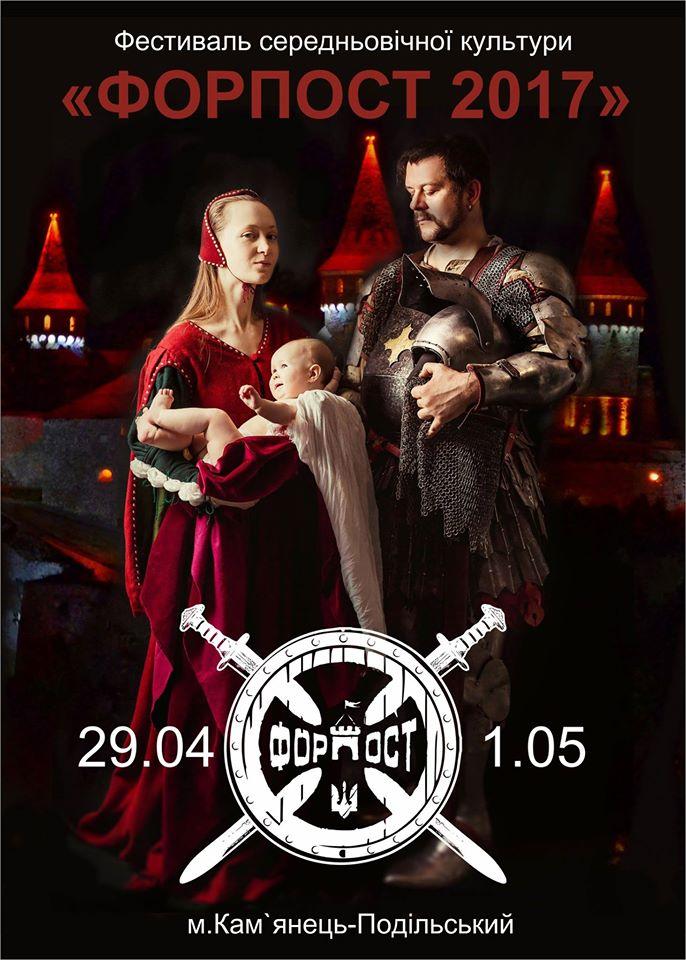 Фестиваль «Форпост» у Кам'янці-Подільському поєднає реконструкцію середньовічних боїв і побуту та сучасну рок-музику