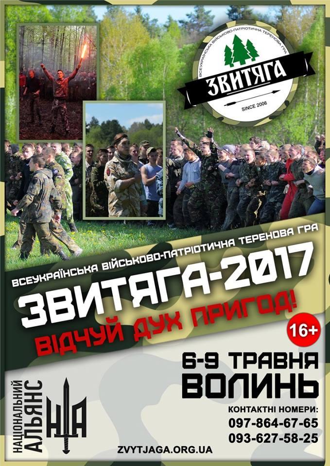 На теренах славетної Колківської республіки 6-9 травня знову «воюватимуть» молоді повстанці