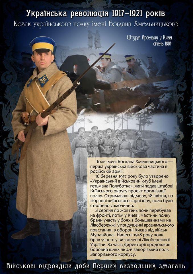 У Кам'янці святковою ходою відзначили 100-річчя створення першого підрозділу Армії УНР – полку ім.Б.Хмельницького