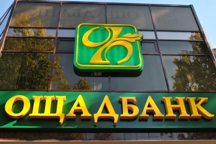 """Окупанти – ніхто і звуть їх """"ніяк"""": український """"Ощадбанк"""" виграв суд у російського """"Сбєрбанка"""""""