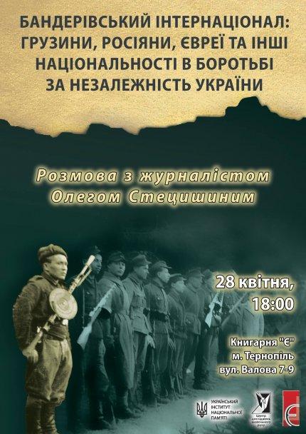Український журналіст присвятив книгу іноземцям у лавах УПА