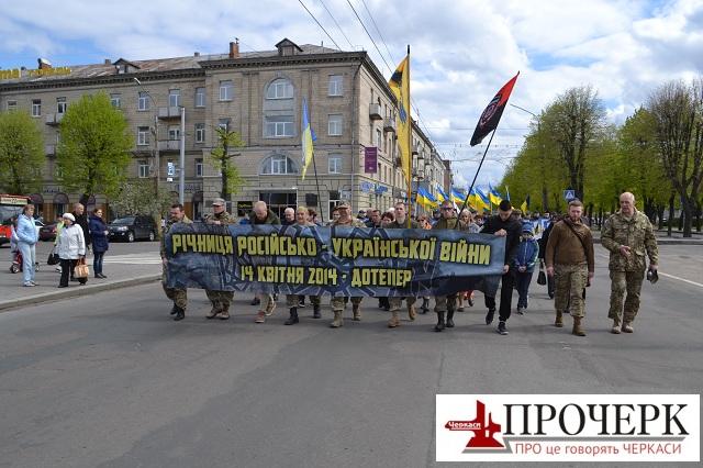 У Черкасах пройшла пам'ятна хода на честь загиблих учасників АТО