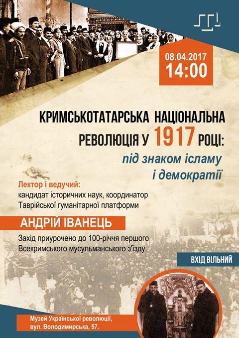 У Києві Таврійська гумплатформа та Ісламський центр згадають досвід революції в Криму 1917 року